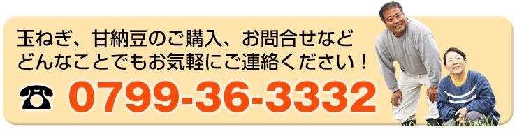 玉ねぎ、甘納豆のご購入、お問合せなどどんなことでもお気軽にご連絡ください。