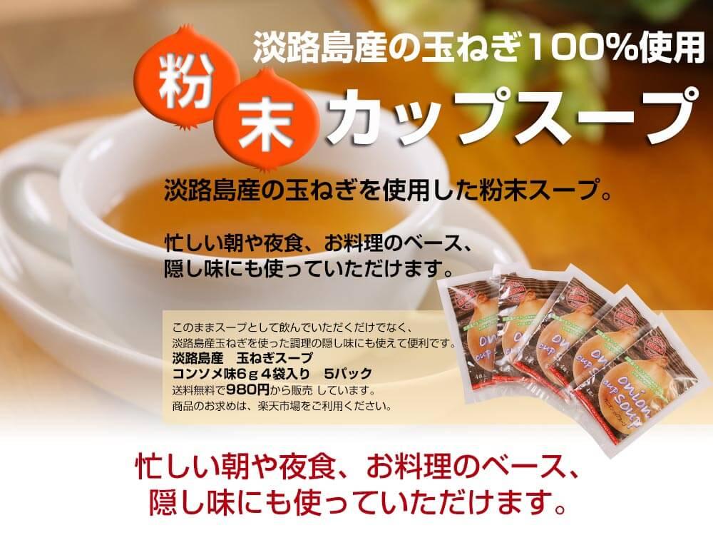 淡路島産の玉ねぎを使用した粉末スープ。