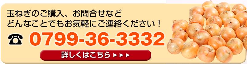 玉ねぎのご購入、お問合せなど<br /> どんなことでもお気軽にご連絡ください!